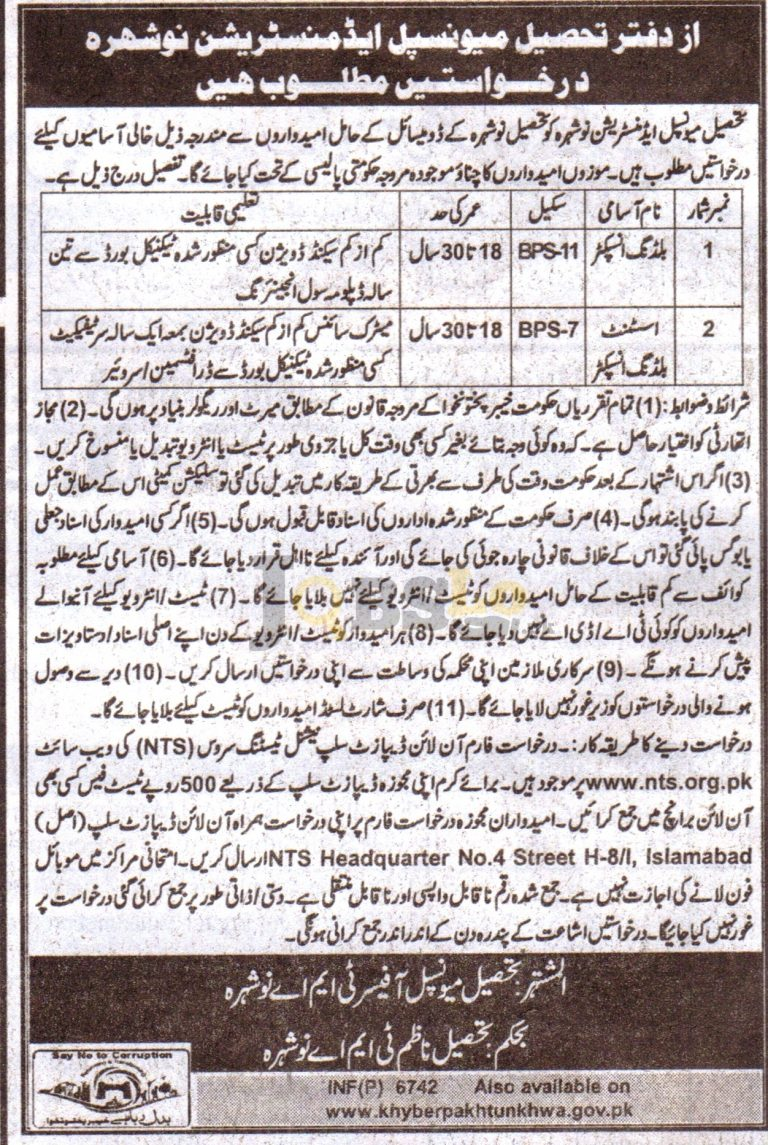 Tehsil Municipal Administration Nowshera Jobs 2016 NTS Online Form nts.org.pk