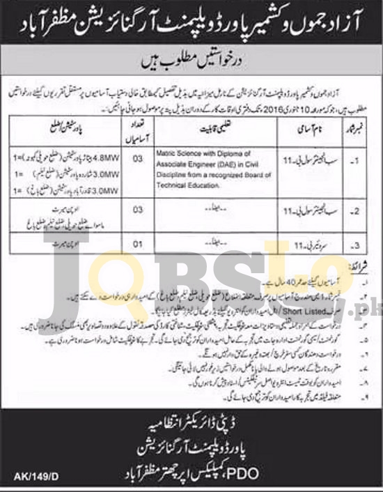 Power Development Organization AJK Jobs