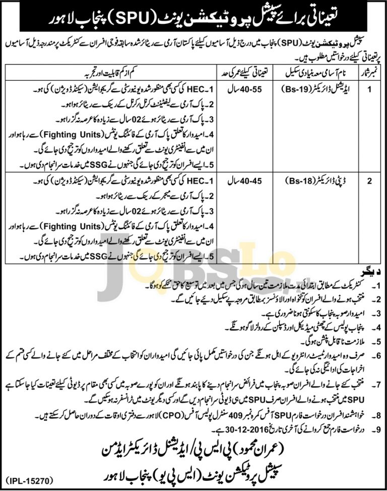Special Protection Unit Lahore Jobs 2016-2017 Govt of Punjab Latest