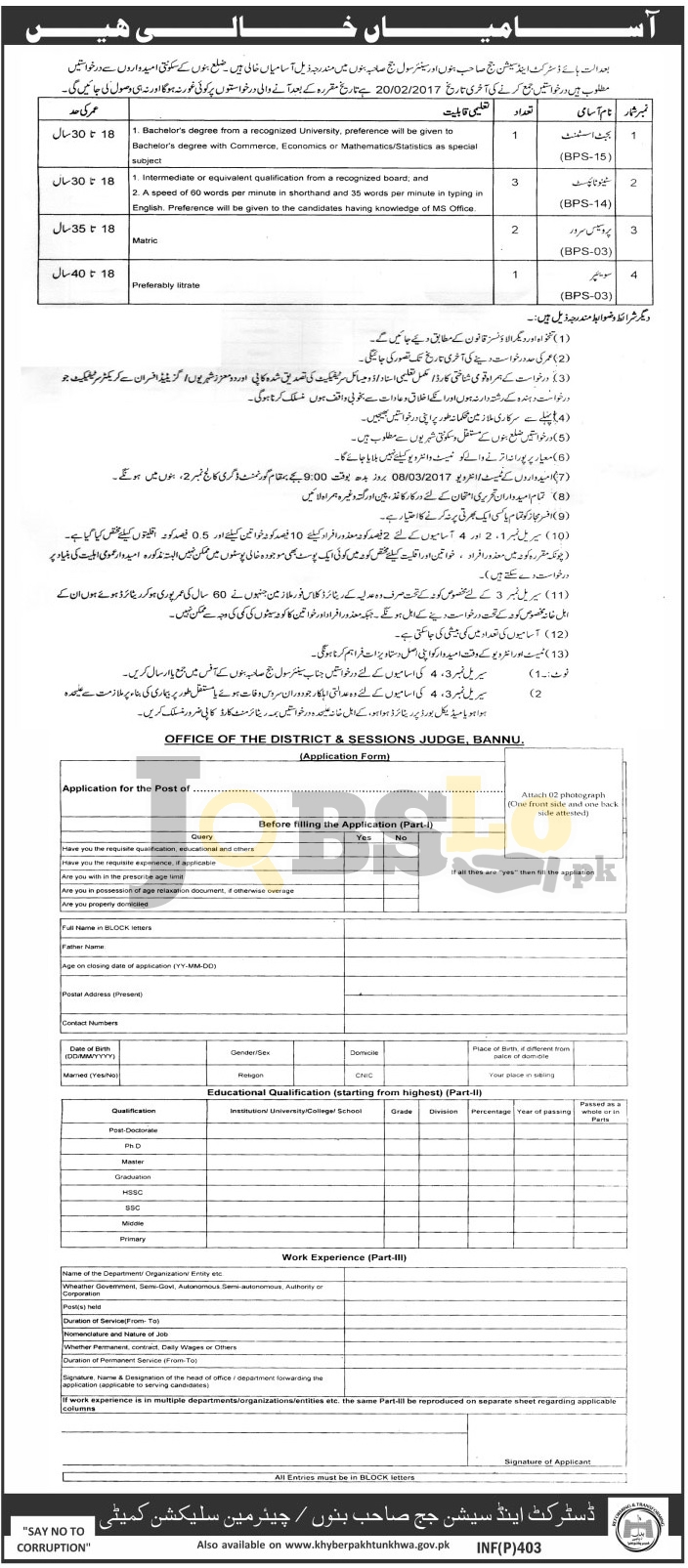 District & Session Court Bannu Jobs 2017 For BPS-15 To BPS-03 Latest Add