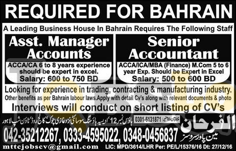Bahrain Jobs 2017 Staff Required Current Employment Opportunities