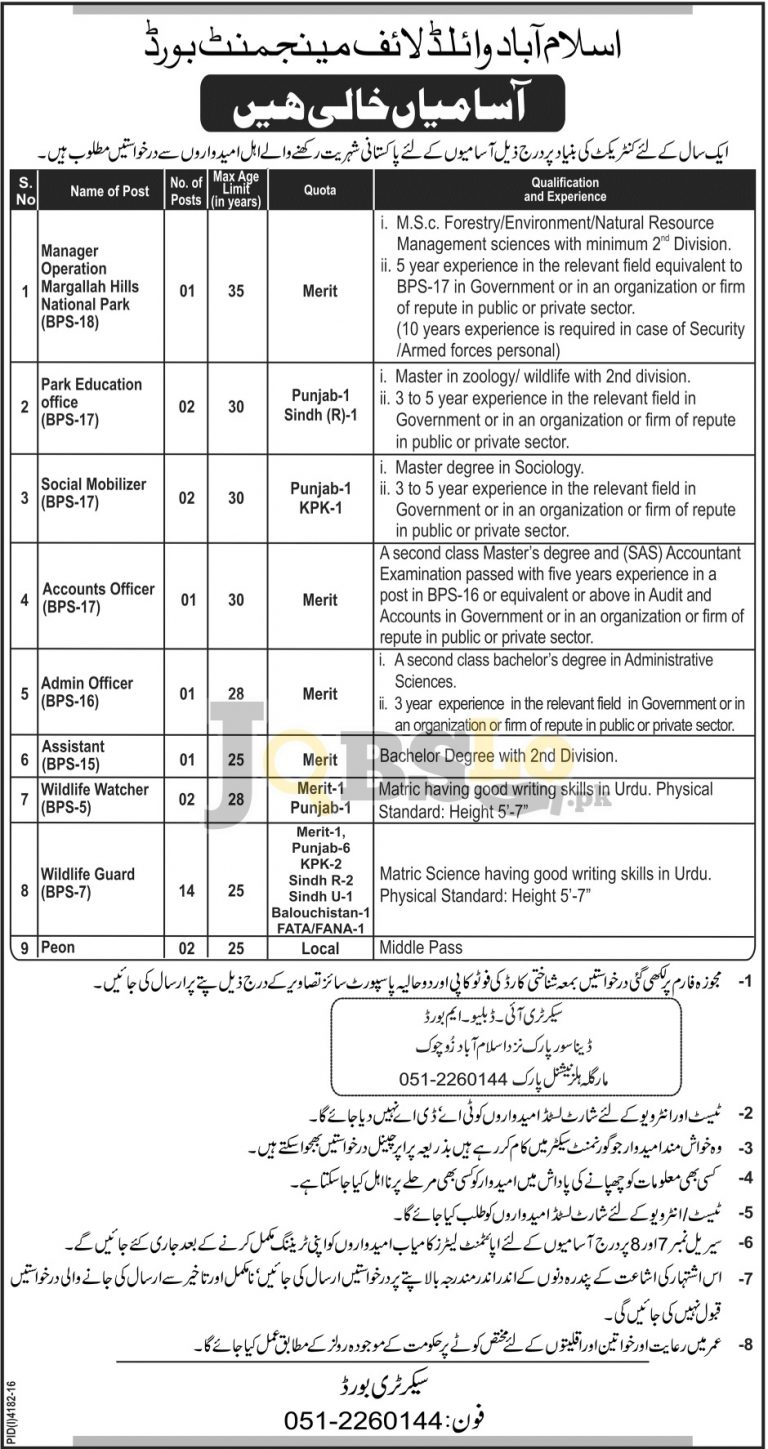 Islamabad Wildlife Management Board Jobs 2017 For BPS-18 To BPS-07