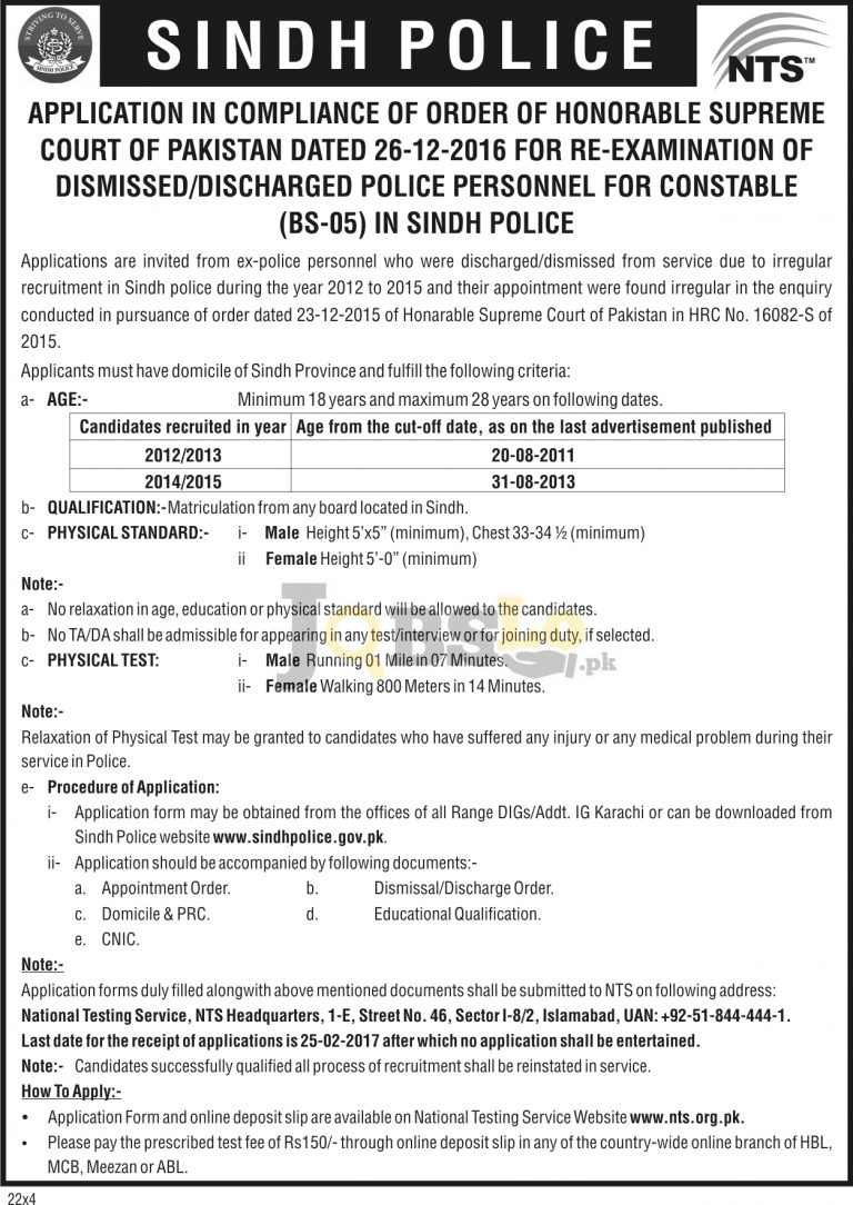 Sindh Police Department Jobs 2017 For Constable NTS Test & Roll Number Slip