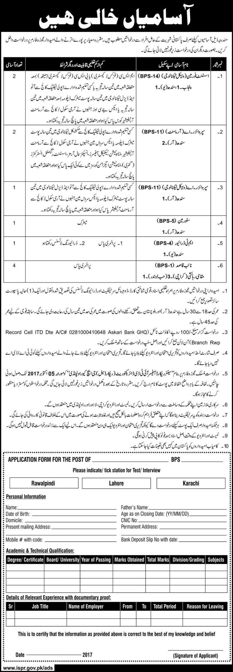 ITD Directorate GHQ Rawalpindi Jobs 2017 Application Form Download
