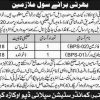 Station Supply Depot Okara Jobs 2018 Pak Army Under Matric Civilian Vacancies