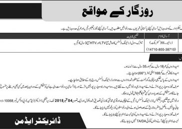 Public Sector Organization Lahore Jobs August 2018 Latest Advertisement