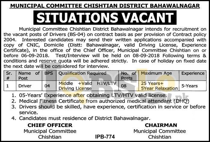 Municipal Committee Chishtian Bahawalnagar Jobs 2018 Latest