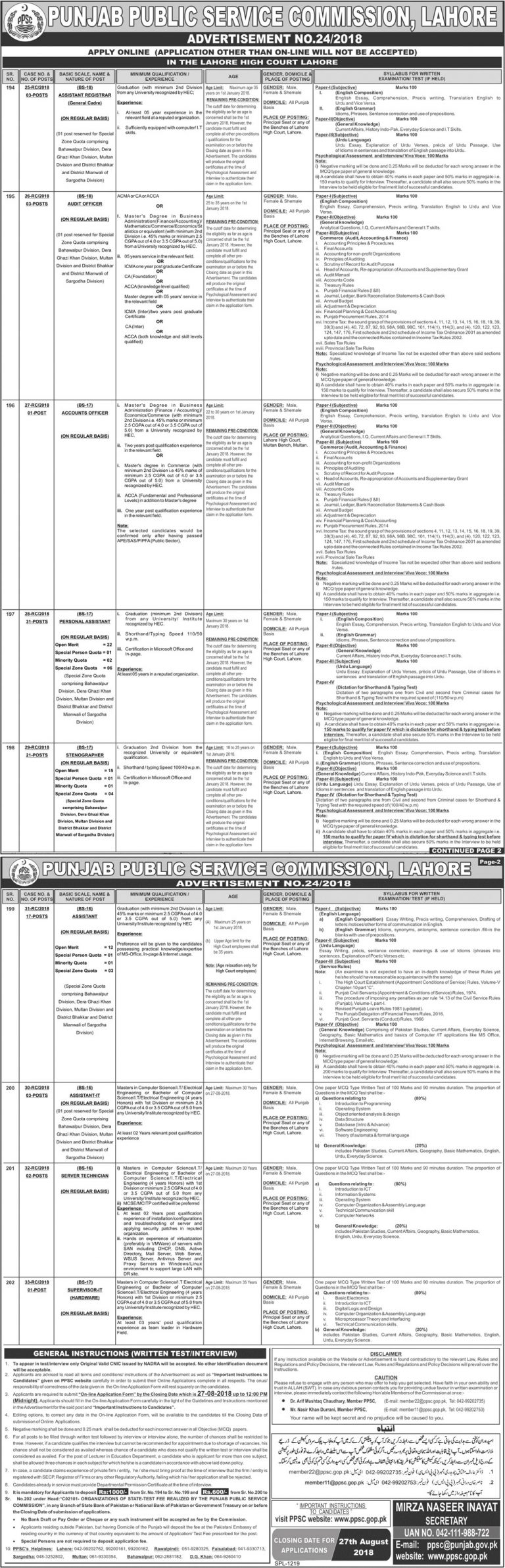 Lahore High Court Jobs 2018 LHC PPSC Apply Online Latest