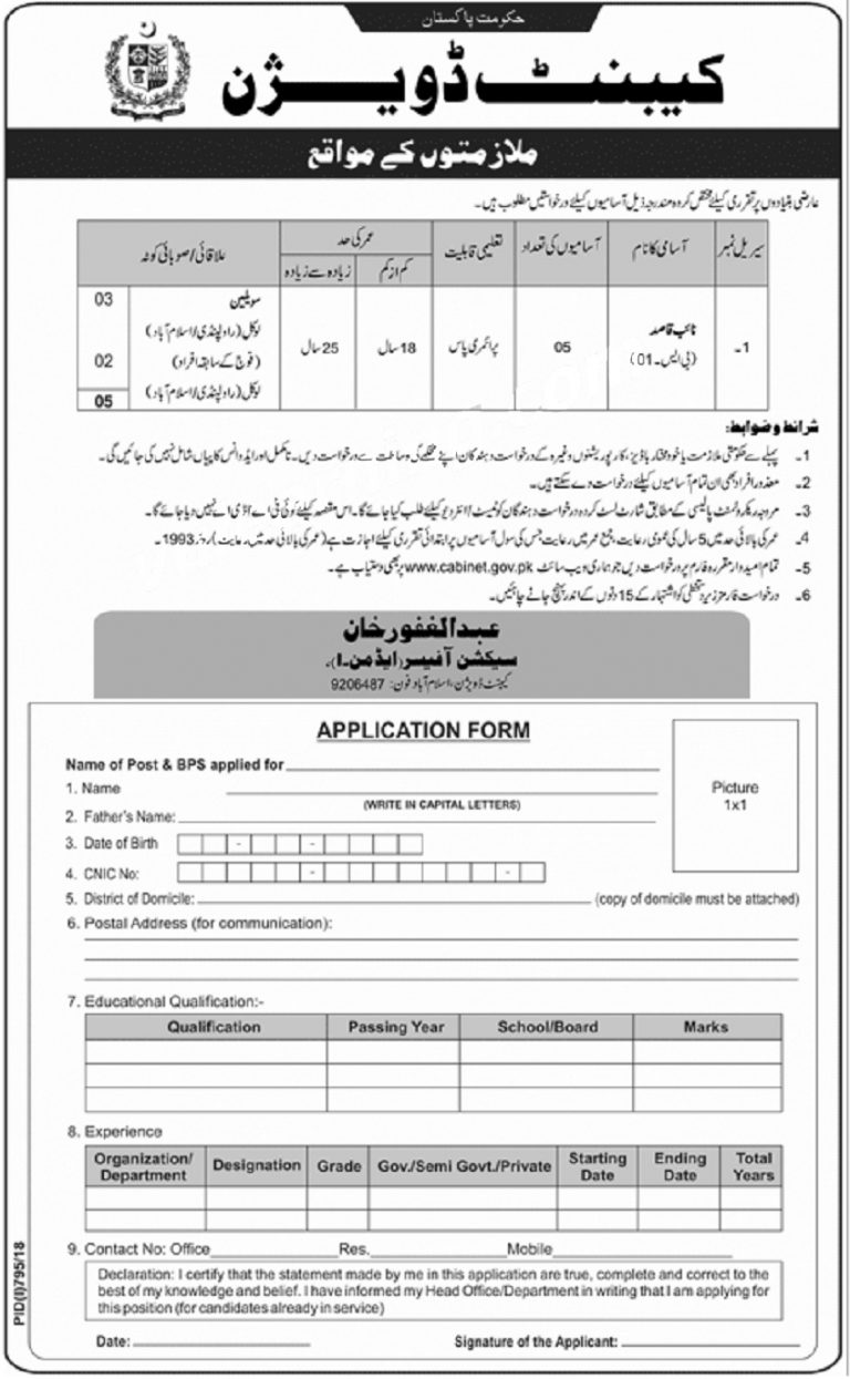 Cabinet Division Islamabad Jobs 2018 Application Form Download
