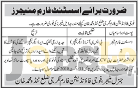 Fauji Foundation Jobs 2018 for Assistant Farm Manager Latest
