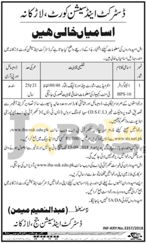 District and Session Court Larkana Jobs 2018 STS Form Download