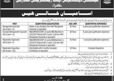 NADRA Islamabad Jobs 2018 for Supervisor & Registration Executives
