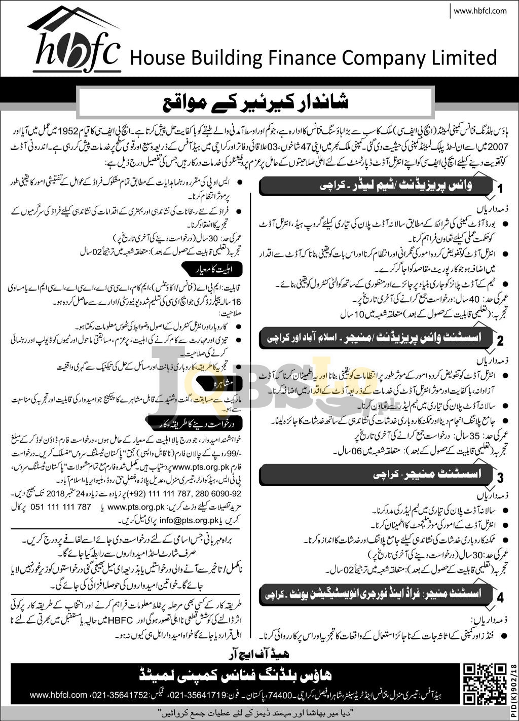 HBFC Jobs 2018 House Building Finance Company | www.pts.org.pk