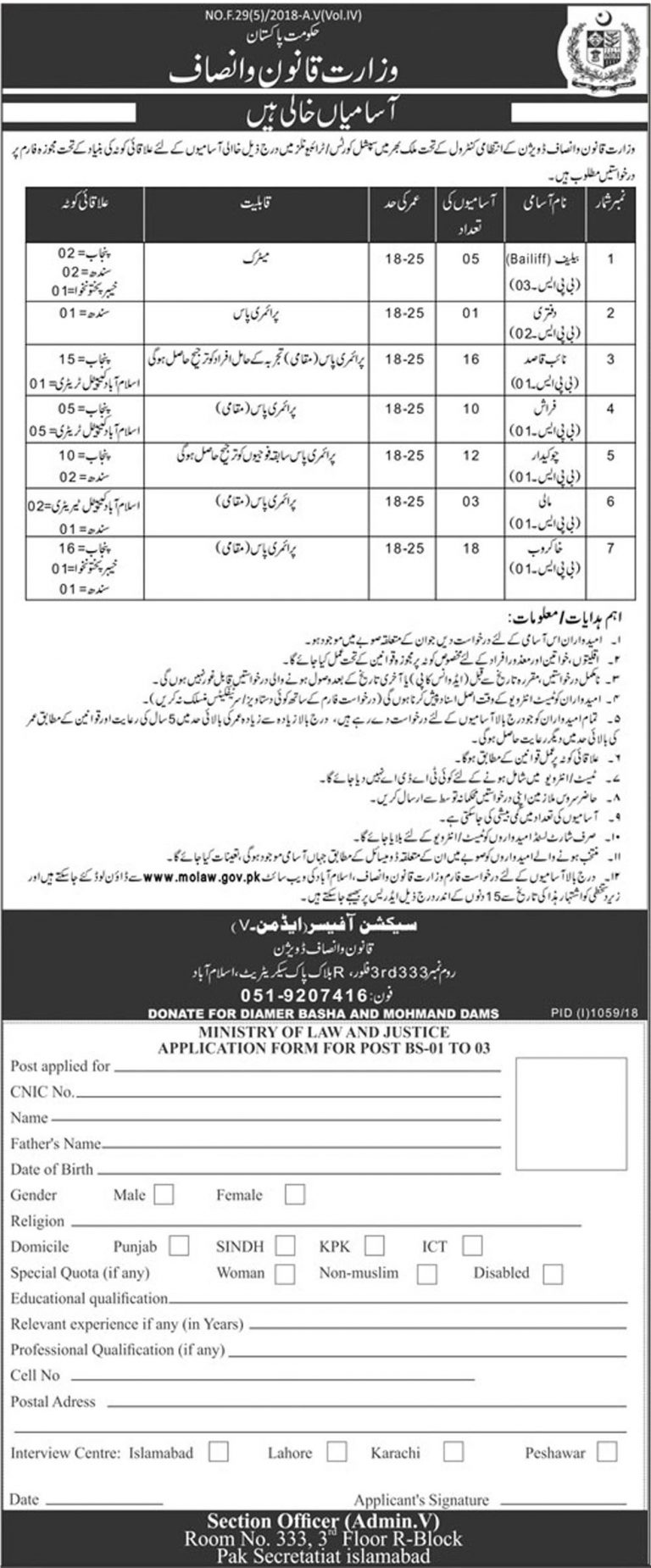 Jobs in Ministry of Law and Justice 2018 Application Form Download