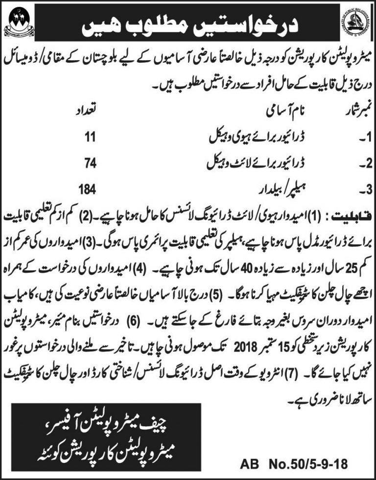 Jobs in Quetta Metropolitan Corporation September 2018 For Driver & Helper