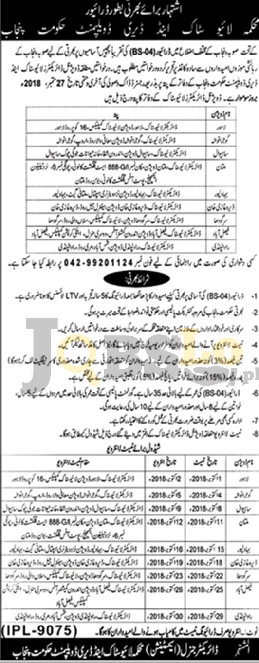 Livestock and Dairy Development Punjab Jobs Sep 2018 For Drivers Latest Advertisement