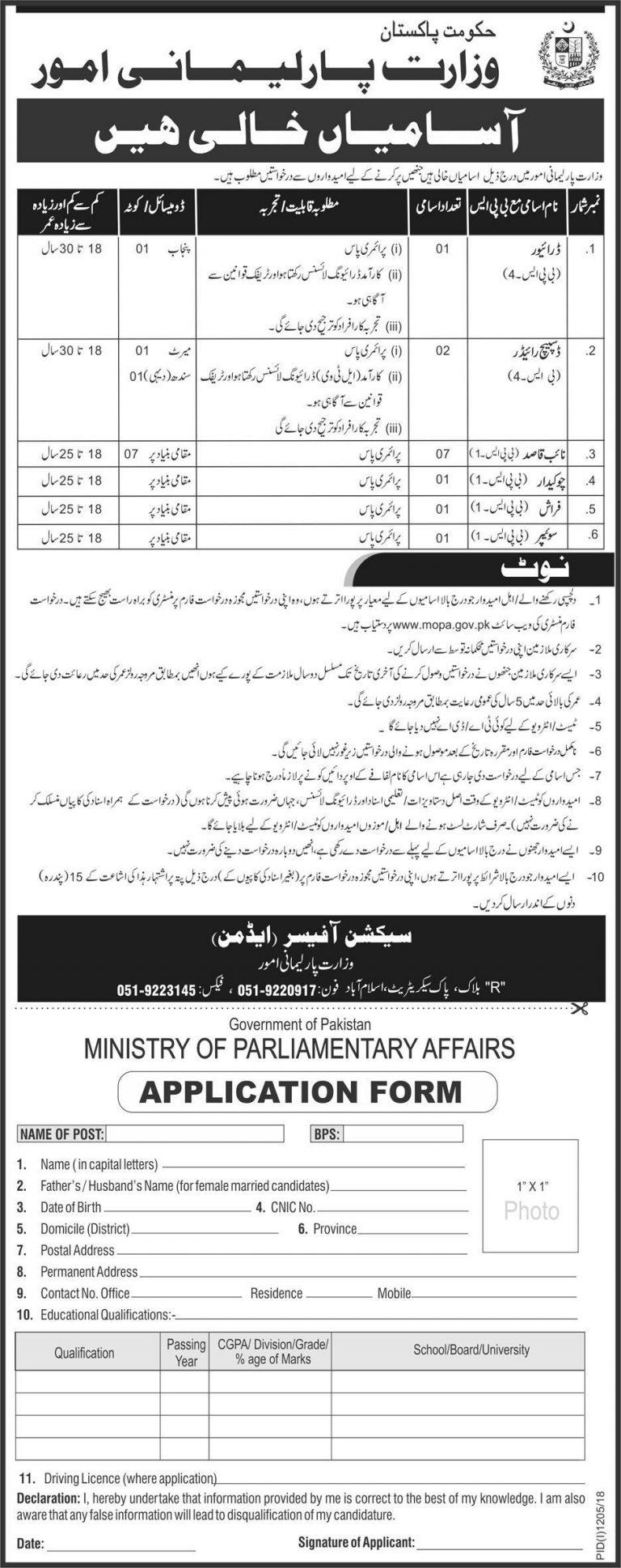 Ministry of Parliamentary Affairs Islamabad Jobs 2018 Application From Available Latest   www.mopa.gov.pk