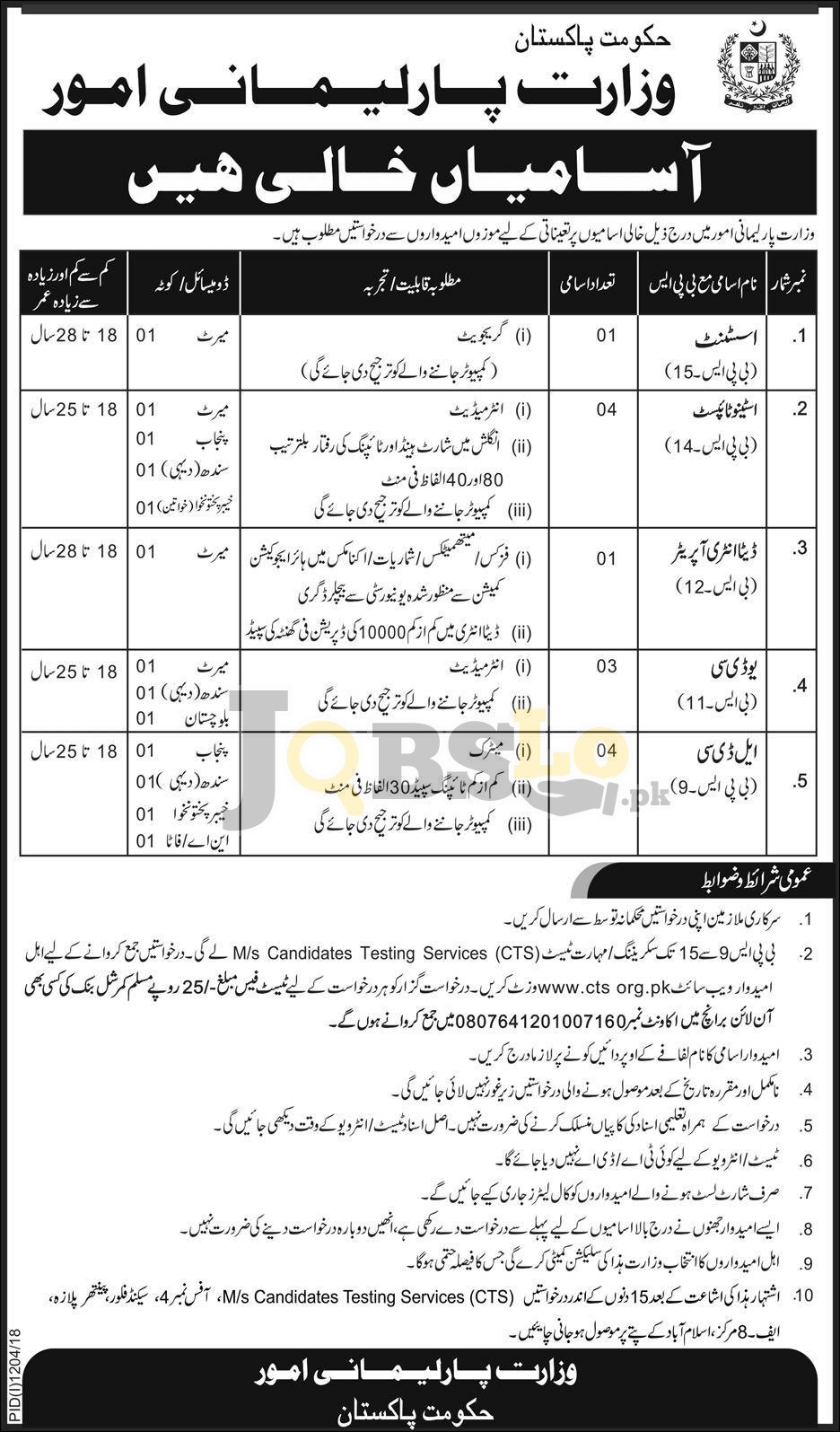 Jobs in Ministry of Parliamentary Affairs Islamabad Sep 2018 Govt Of Pakistan Latest