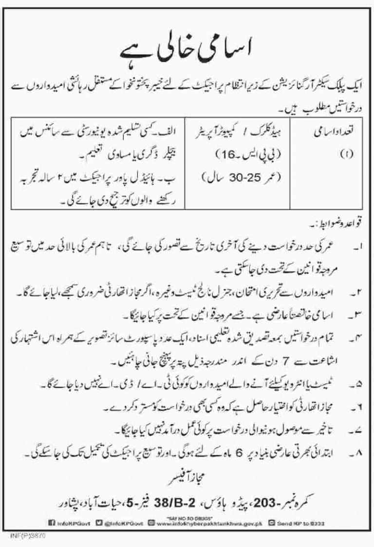 Public Sector Organization KPK Jobs Sep 2018 For Head Clerk / Computer Operator