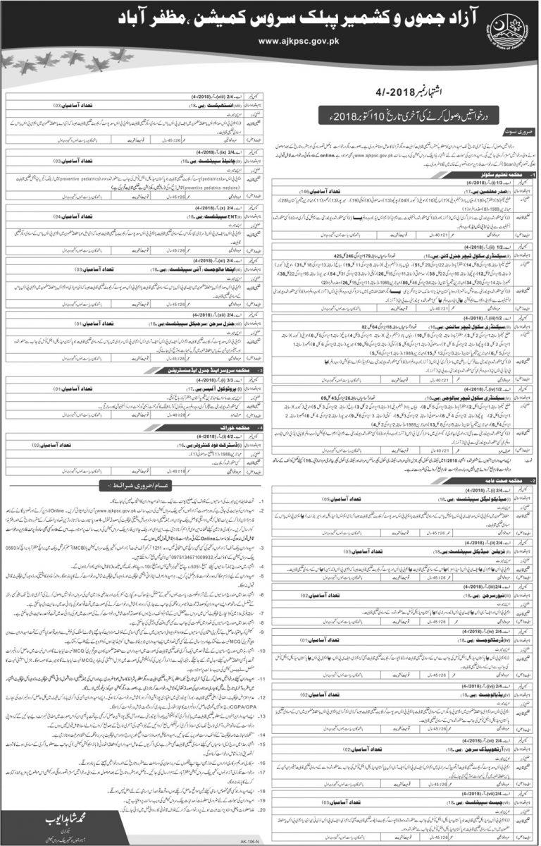 AJKPSC Jobs 2018 | AJK Public Service Commission Apply Online Latest Advertisement