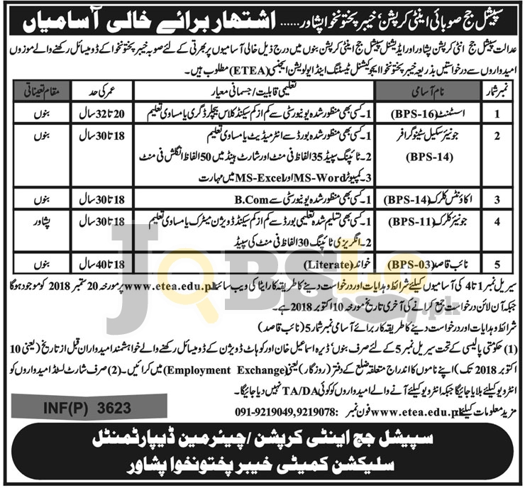 Anti Corruption Court Peshawar Jobs Sep 2018 For Stenographer & Junior Clerk