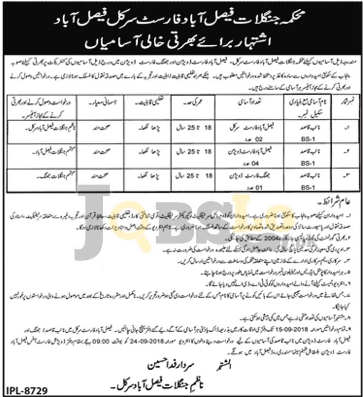 Forest Department Punjab Jobs 2018 Faisalabad For Naib Qasid