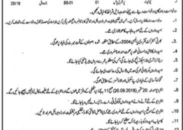 Environmental Protection Department Punjab Jobs 2018 For Under Matric