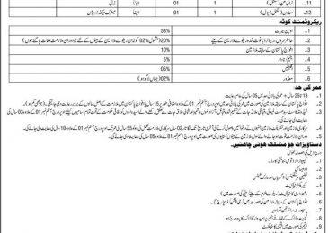 Pakistan Railway Jobs 2018 Peshawar Division Latest Last Date Recruitment