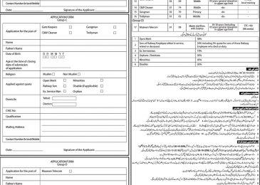 Pakistan Railway Jobs 2018 Multan Division Application Form Download Last Date