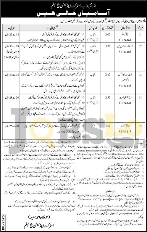 District and Session Court Jhelum Jobs 2018 Application Form Test & Interview Date
