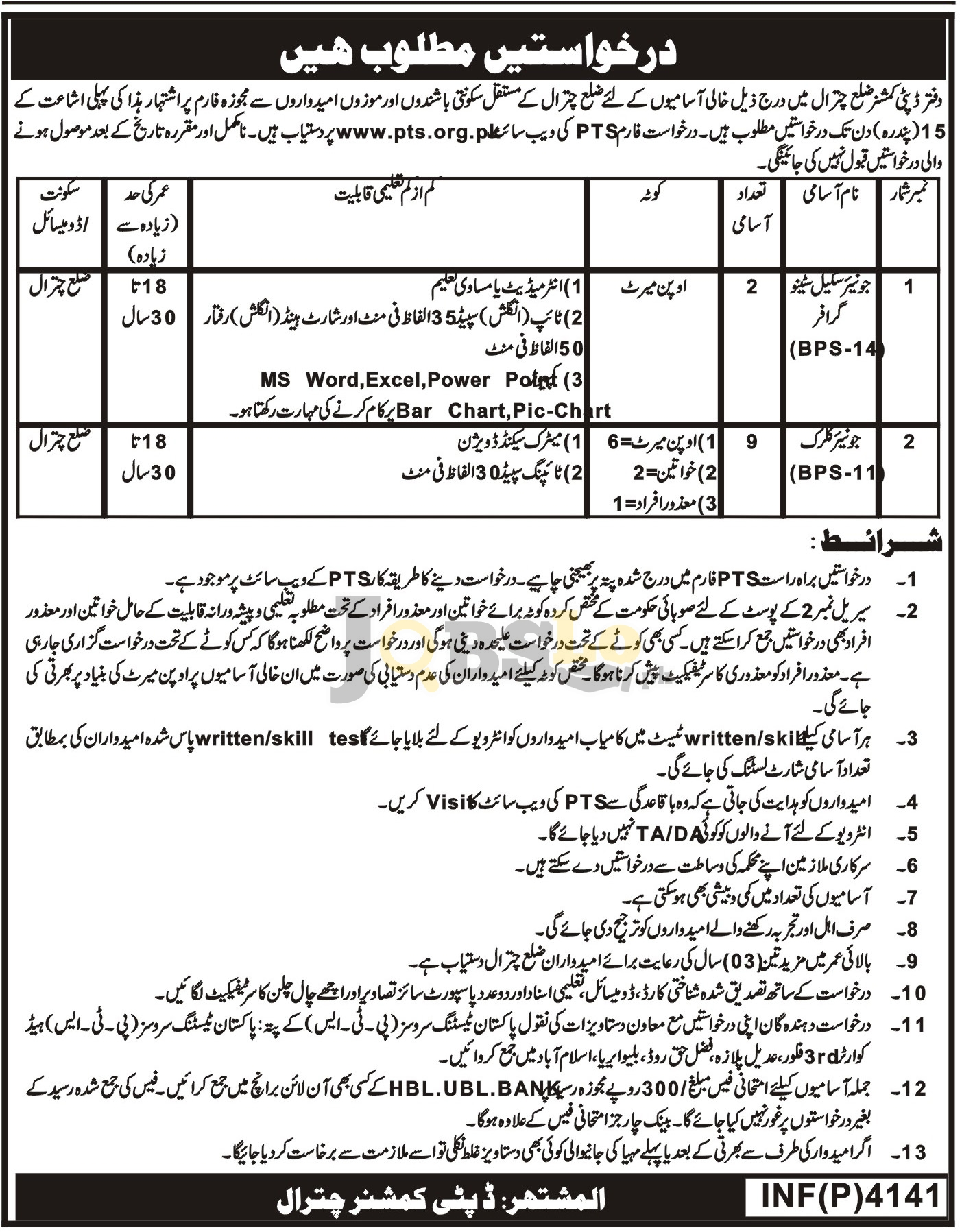 Deputy Commissioner Office Chitral jobs 2018 PTS Application Form Download Latest Advertisement