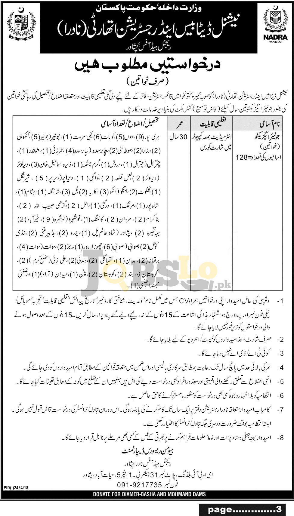 NADRA Jobs 2018 Peshawar KPK Latest For Junior Executive