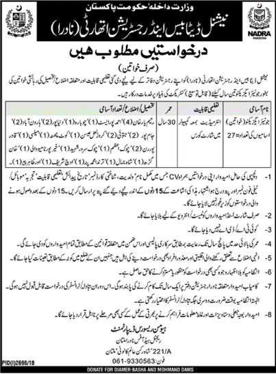 Nadra Multan Jobs 2018 For Junior Executive Latest Vacancies