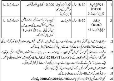 Central Ammunition Depot CAD Sargodha Jobs 2019 Pak Army Latest