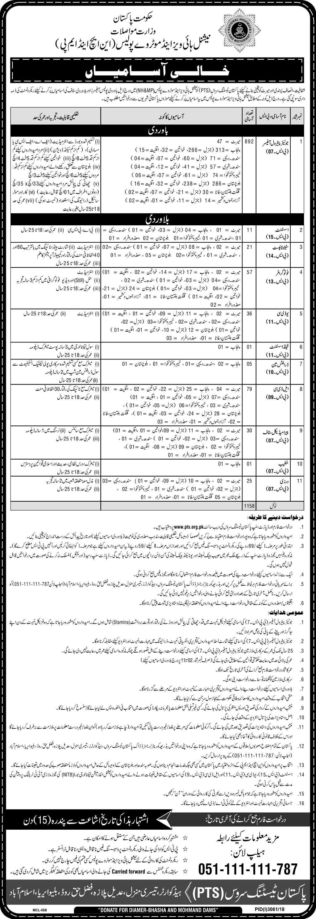 Motorway Police Job 2019 NHMP PTS Application Form Download