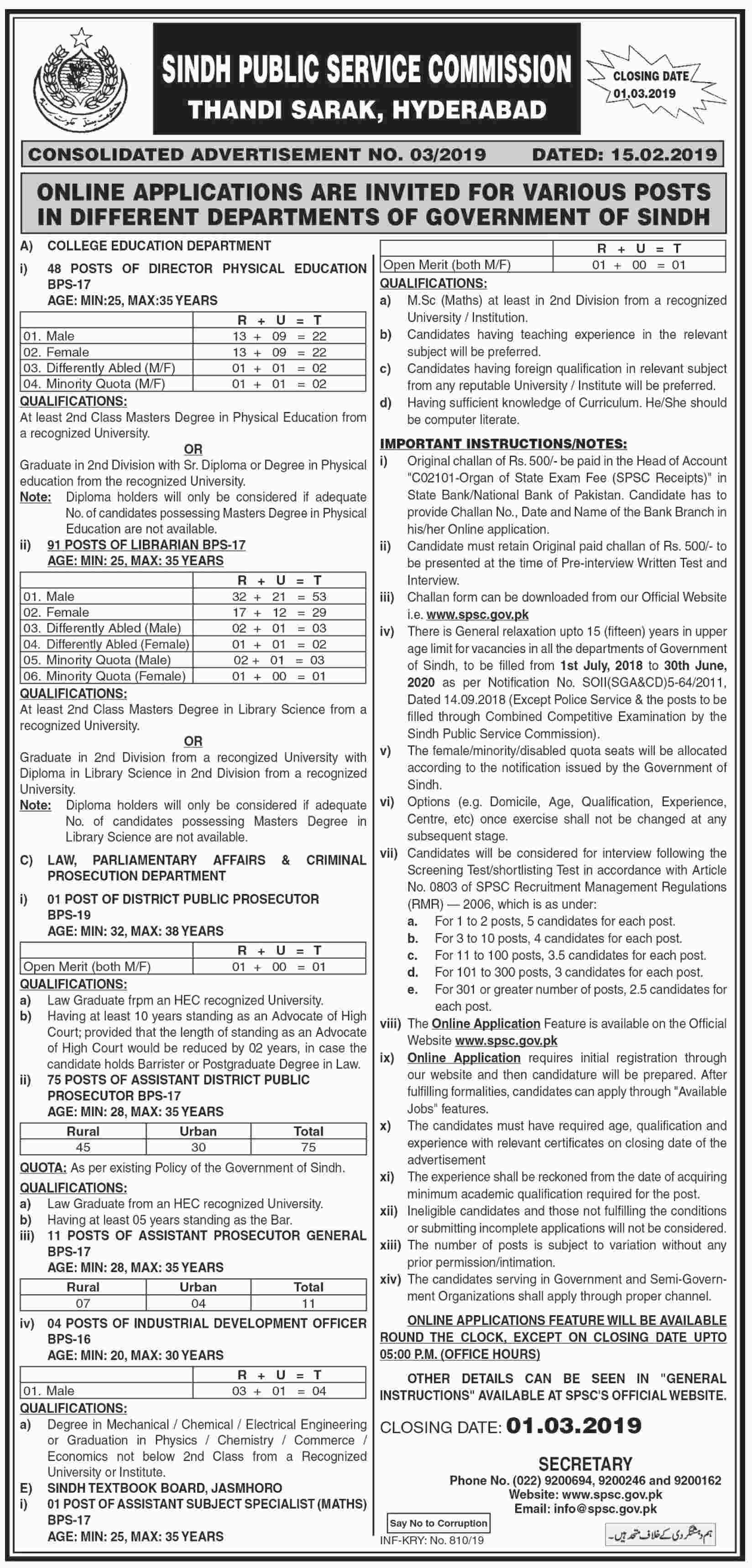 SPSC Jobs 2019 Advertisement Latest | www.spsc.gov.pk