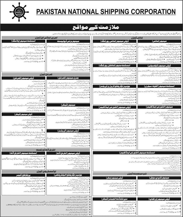 PNSC Jobs 2019 Application Form | Pakistan National Shipping Corporation Latest