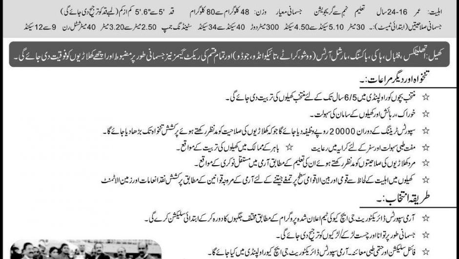 Army Talent Hunt Program 2019 | Join Pakistan Army as Sportsman (Male/Female)