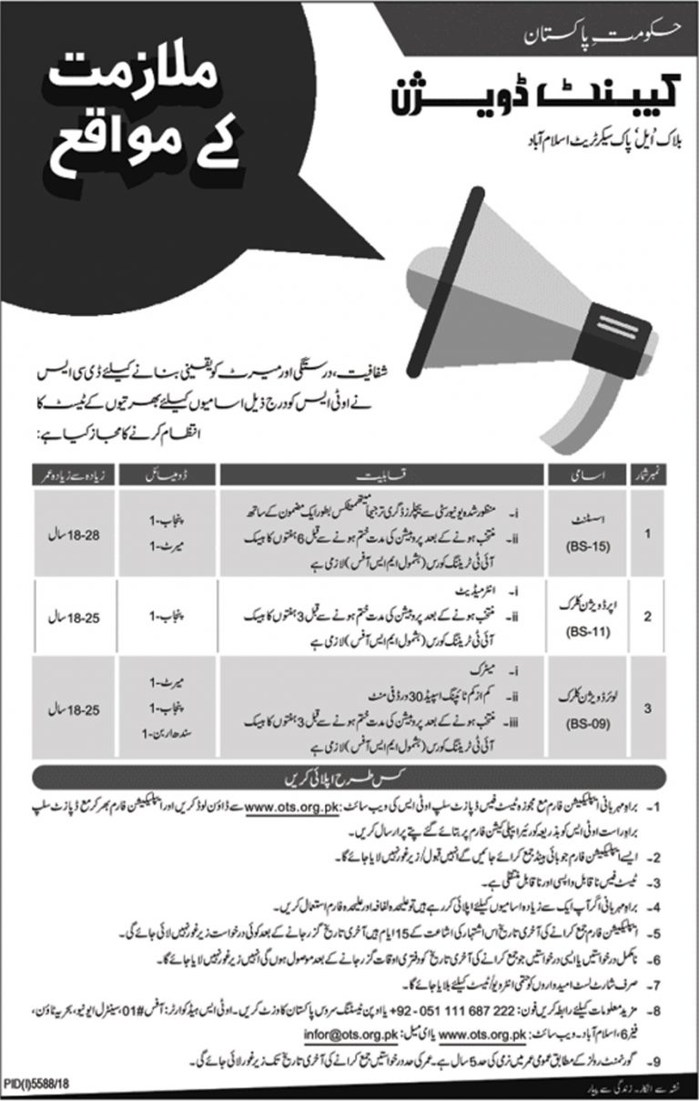 Jobs in Cantt Division Islamabad Govt of Pakistan June 2019 OTS Application Form