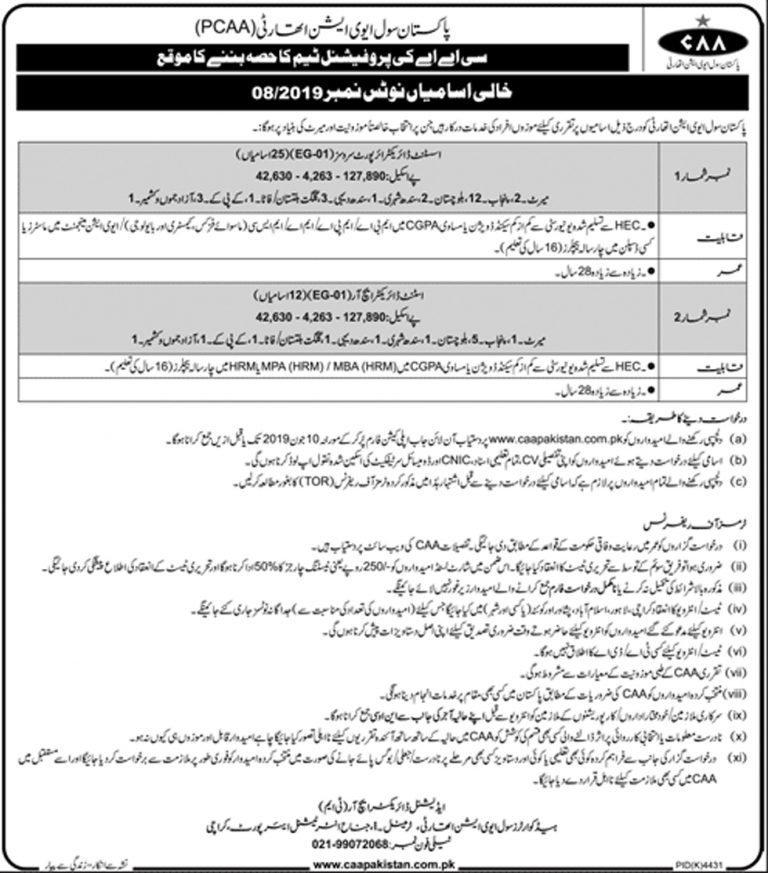 Civil Aviation Authority | CAA Jobs 2019 Application Form Download www.caapakistan.com.pk