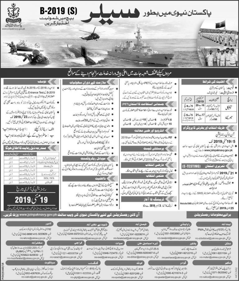 Join Pakistan Navy as Sailor (S) Batch B-2019 Online Registration | www.joinpaknavy.gov.pk