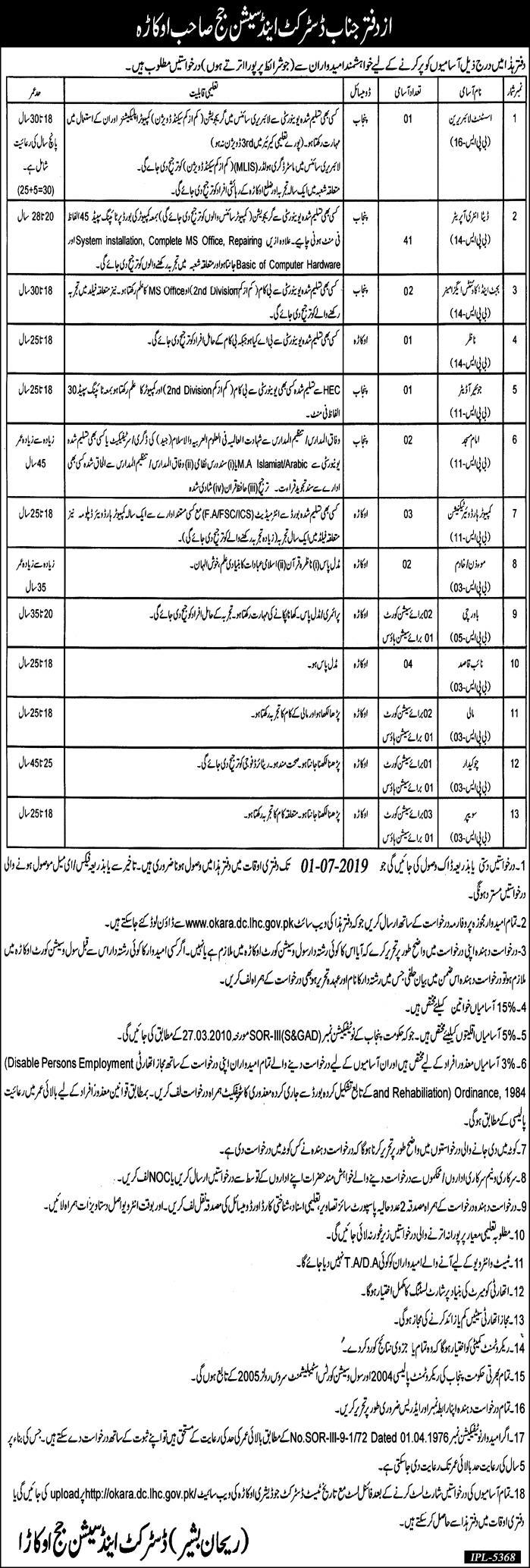 Jobs in Office of the District & Session Judge Okara June 2019 Application Form Latest