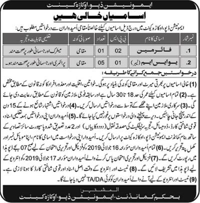 Pakistan Army Ammunition Depot Okara Jobs 2019 Punjab Latest Advertisement