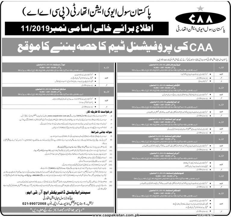 CAA Pakistan Jobs 2019 Online Application Form Apply | www.caapakistan.com.pk