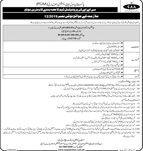 CAA Pakistan Jobs 2019 Online Application Form Download | caapakistan.com.pk