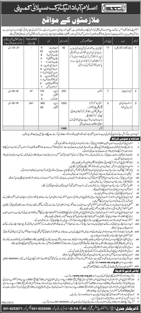 IESCO Jobs 2019 Islamabad NTS Application Form Advertisement | iesco.com.pk