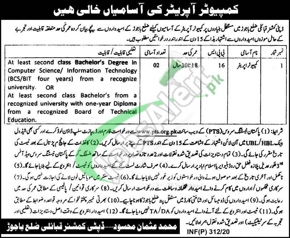 Office of Deputy Commissioner Bajaur Job Opportunities