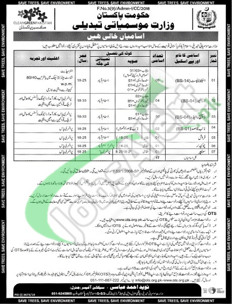 Ministry of Climate Change Job Opportunities
